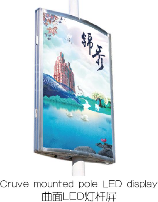 各种特色灯杆广告屏